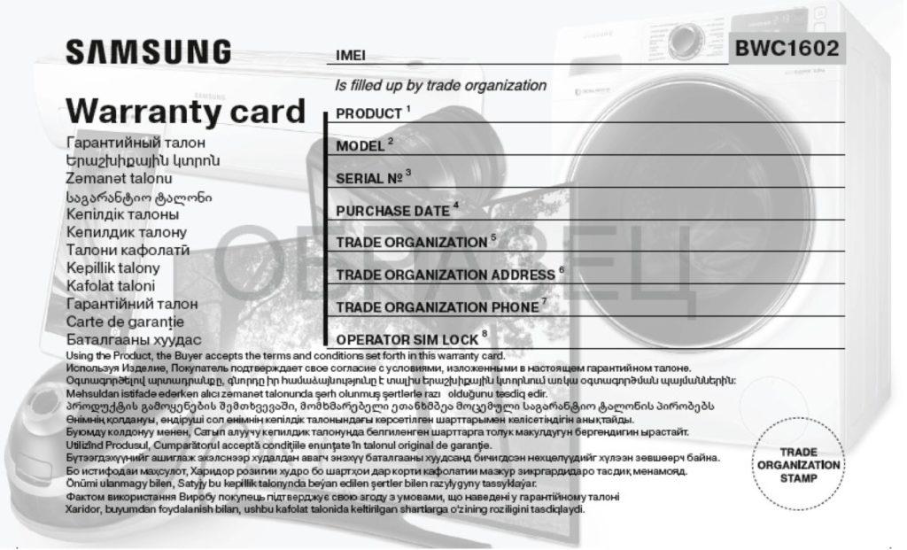 Гарантийный ремонт телефона: сроки ремонта сотовых телефонов Самсунг по закону, права потребителя, отказ в гарантийном ремонте